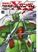 機動戦士クロスボーン・ガンダム ゴースト(3)(角川コミックス・エース)