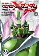 機動戦士クロスボーン・ガンダム ゴースト(4)(角川コミックス・エース)