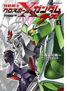 機動戦士クロスボーン・ガンダム ゴースト(5)(角川コミックス・エース)