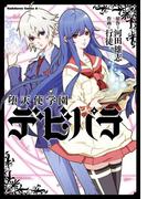 堕天使学園デビパラ(角川コミックス・エース)
