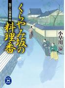 包丁人侍事件帖 くらやみ坂の料理番(学研M文庫)