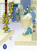 包丁人侍事件帖 将軍の料理番(学研M文庫)