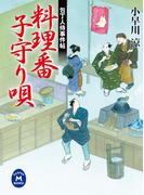 包丁人侍事件帖 料理番子守り唄(学研M文庫)