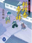 包丁人侍事件帖 料理番春の絆(学研M文庫)