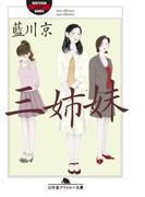 三姉妹(幻冬舎アウトロー文庫)