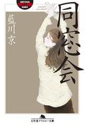 同窓会(幻冬舎アウトロー文庫)