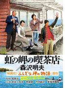 【期間限定価格】虹の岬の喫茶店(幻冬舎文庫)