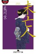 未亡人(幻冬舎アウトロー文庫)