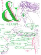 &(4)(フィールコミックス)
