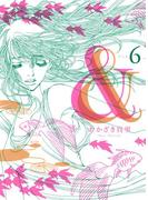 &(6)(フィールコミックス)