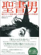 聖書男(バイブルマン)