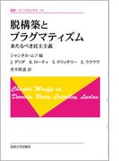 脱構築とプラグマティズム 来たるべき民主主義 新装版 (叢書・ウニベルシタス)