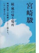 風の帰る場所 続 映画監督・宮崎駿はいかに始まり、いかに幕を引いたのか