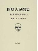 松崎天民選集 復刻 第5巻 漂泊の男・流転の女