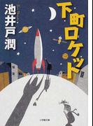 下町ロケット (小学館文庫)(小学館文庫)