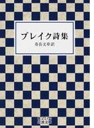 ブレイク詩集 (岩波文庫)(岩波文庫)