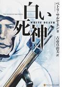 白い死神 THE LEGEND OF SIMO HÄYHÄ (アルファポリス文庫)