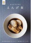 おうちでできるえんげ食 (ナース専科BOOKS)