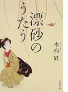 漂砂のうたう (集英社文庫)(集英社文庫)