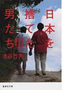 日本を捨てた男たち フィリピンに生きる「困窮邦人」 (集英社文庫)(集英社文庫)