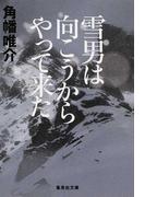 雪男は向こうからやって来た (集英社文庫)(集英社文庫)