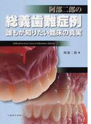 阿部二郎の総義歯難症例 誰もが知りたい臨床の真実