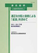 適正な分配と投資による「成長」を求めて (経済情勢報告)