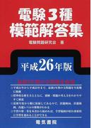 電験3種模範解答集 平成26年版