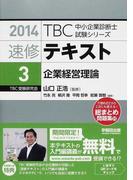 TBC中小企業診断士試験シリーズ速修テキスト 2014−3 企業経営理論