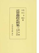 近世農政史料集 オンデマンド版 3 旗本領名主日記