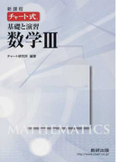 基礎と演習数学Ⅲ 新課程 (チャート式)