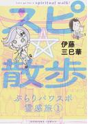スピ☆散歩(HONKOWAコミックス) 5巻セット
