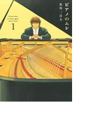 ピアノのムシ(芳文社コミックス) 10巻セット(芳文社コミックス)