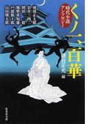 くノ一、百華 時代小説アンソロジー (集英社文庫)(集英社文庫)