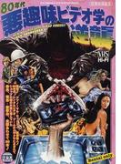 80年代悪趣味ビデオ学の逆襲 (洋泉社MOOK)(洋泉社MOOK)