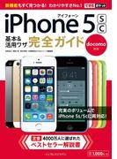 できるポケット docomo iPhone 5s/5c 基本&活用ワザ 完全ガイド(できるポケットシリーズ)