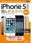 できるポケット au iPhone 5s/5c 基本&活用ワザ 完全ガイド(できるポケットシリーズ)