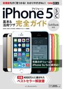 できるポケット SoftBank iPhone 5s/5c 基本&活用ワザ 完全ガイド(できるポケットシリーズ)