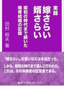 実録・嫁さらい婿さらい~昭和の時代まで続いた略奪結婚の記録~
