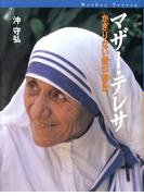 マザー・テレサ : かぎりない愛の奉仕