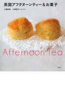 英国アフタヌーンティー&お菓子(講談社のお料理BOOK)
