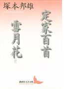 定家百首 雪月花(抄)(講談社文芸文庫)