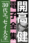 開高 健 電子全集8 30代エッセイ大全(開高 健 電子全集)