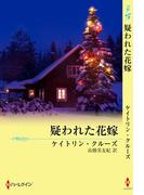 疑われた花嫁(クリスマス・ストーリー)