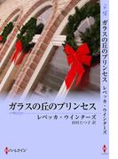 ガラスの丘のプリンセス(クリスマス・ストーリー)