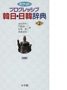 ポケットプログレッシブ韓日・日韓辞典 第2版