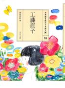 日本語を味わう名詩入門 18 工藤直子