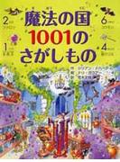魔法の国1001のさがしもの