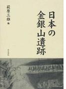 日本の金銀山遺跡