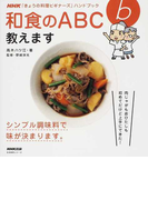 和食のABC教えます (生活実用シリーズ NHK「きょうの料理ビギナーズ」ハンドブック)